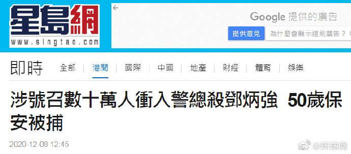 """快讯!港媒:男子网上煽动""""数十万人冲入香港警察总部杀警务处长"""",被捕"""