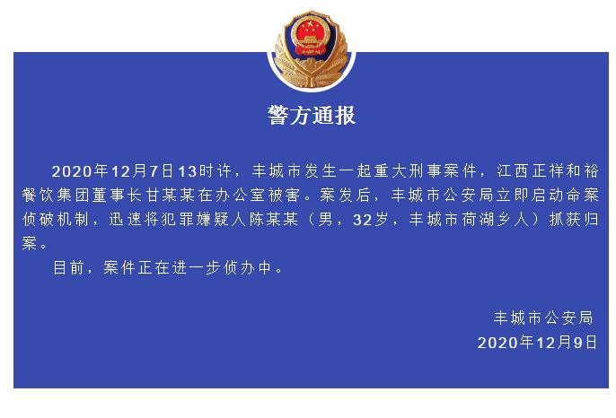 """百事3注册江西一餐饮集团董事长在办公室被害,曾收获""""江西烹饪大师""""职称,嫌犯已被抓获"""