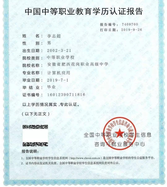 锁匠职业资格证书