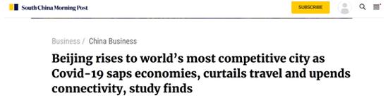 研究显示:新冠疫情时代,北京竞争力全球第一