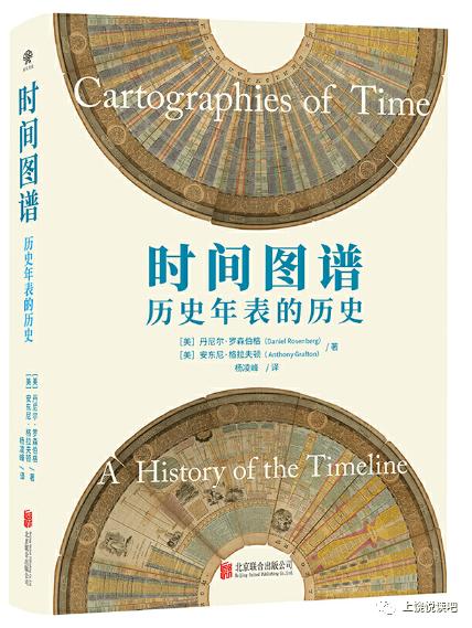 【买球竞猜软件】[推荐] 《时间图谱:历史年表的历史》(图3)