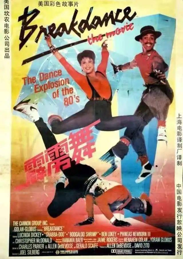 《霹雳舞》海报