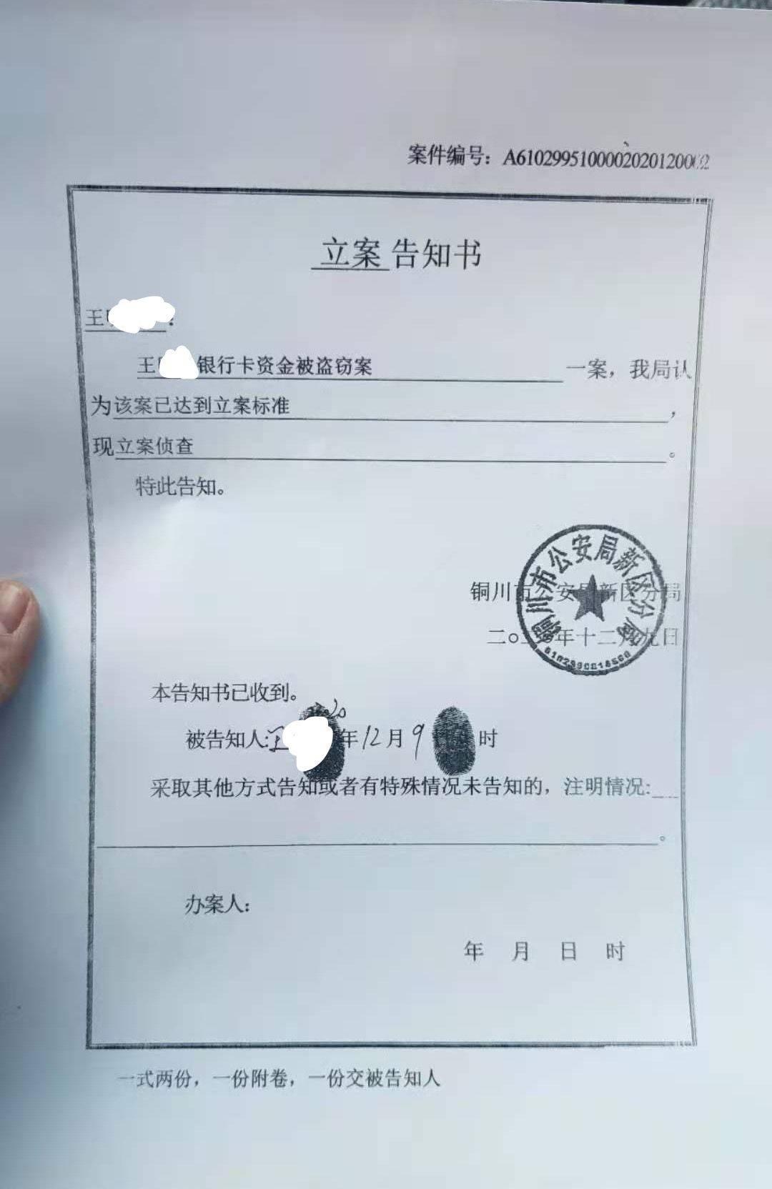 陕西一男子银行卡被盗刷10万警方立案,银行已垫付损失