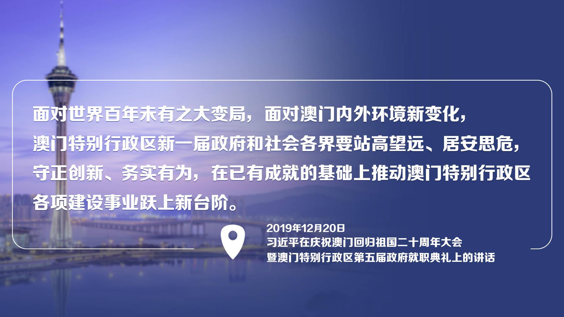 时政微视频丨澳门2020:盛世莲花别样红插图