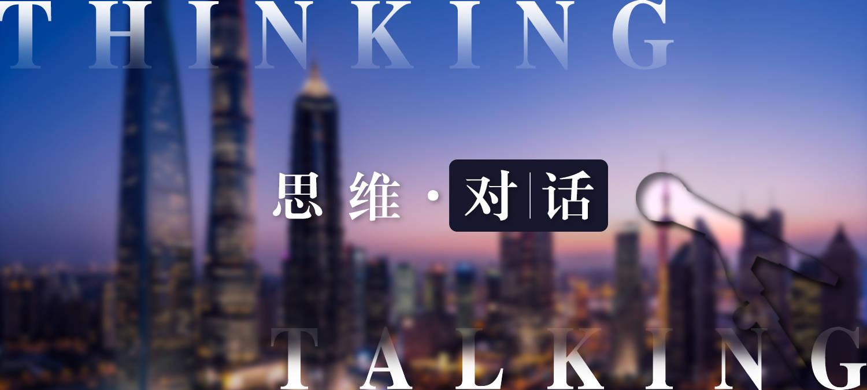 """思维·对话 全球IPO融资排名放榜 沪港交易所与纳斯达克之间仅差一只""""蚂蚁"""""""