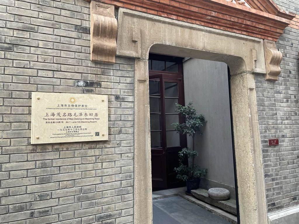 上海毛泽东旧居陈列馆全新亮相 新增32份珍贵史料
