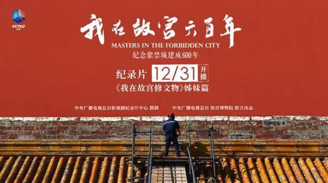 纪录片《我在故宫六百年》将播 聚焦古建修缮保护