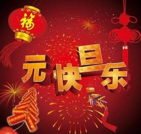 最新2021年元旦快乐祝福语动态图片 新年快乐问候语短句 牛年生肖图片大全