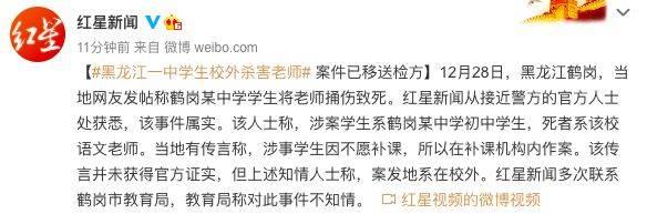 黑龙江一中学生校外杀害老师 案件已移送检方