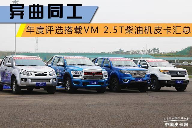 在年度选择库存中配备VM 2.5T发动机的皮卡车