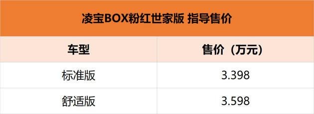灵宝盒粉色家庭版上市339.8-359.8万元