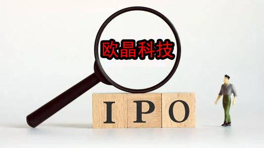 欧精科技IPO:应收账款和存货的双增导致现金流压力,主营业务毛利率持续下降,被发行部门质疑