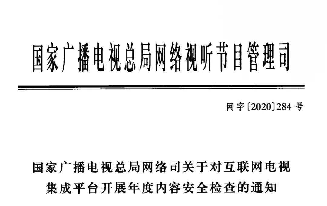 广电总局关于对互联网电视集成平台开展年度内容安全检查的通知
