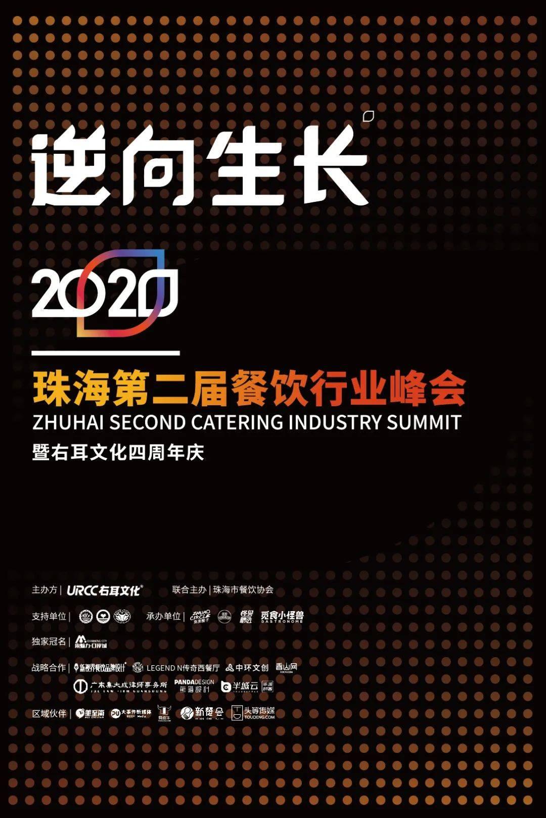 2020珠海第二届餐饮业峰会圆满落幕!