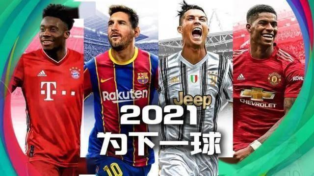 """实况足球2021:不知如何选球员?这份新手""""入游""""攻略请查收 火狐体育官方网站"""