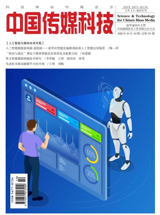 爱游戏app- 新华社智能化编辑部如何创新新闻报道?