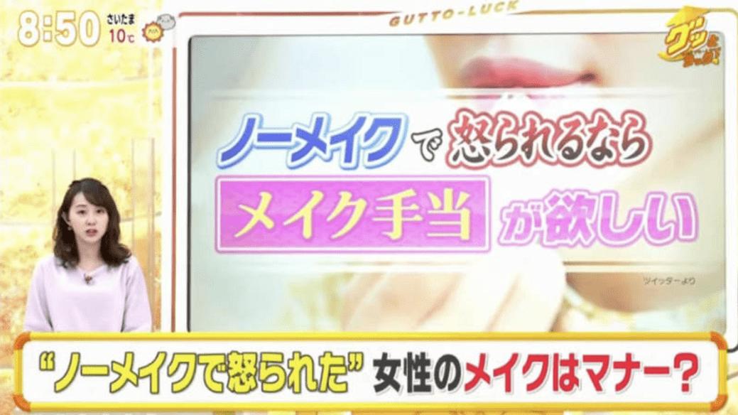 """日本女性每年化妆开销数十万 有公司推出""""美容津贴""""吸引求职者'新葡新京app下载'(图4)"""