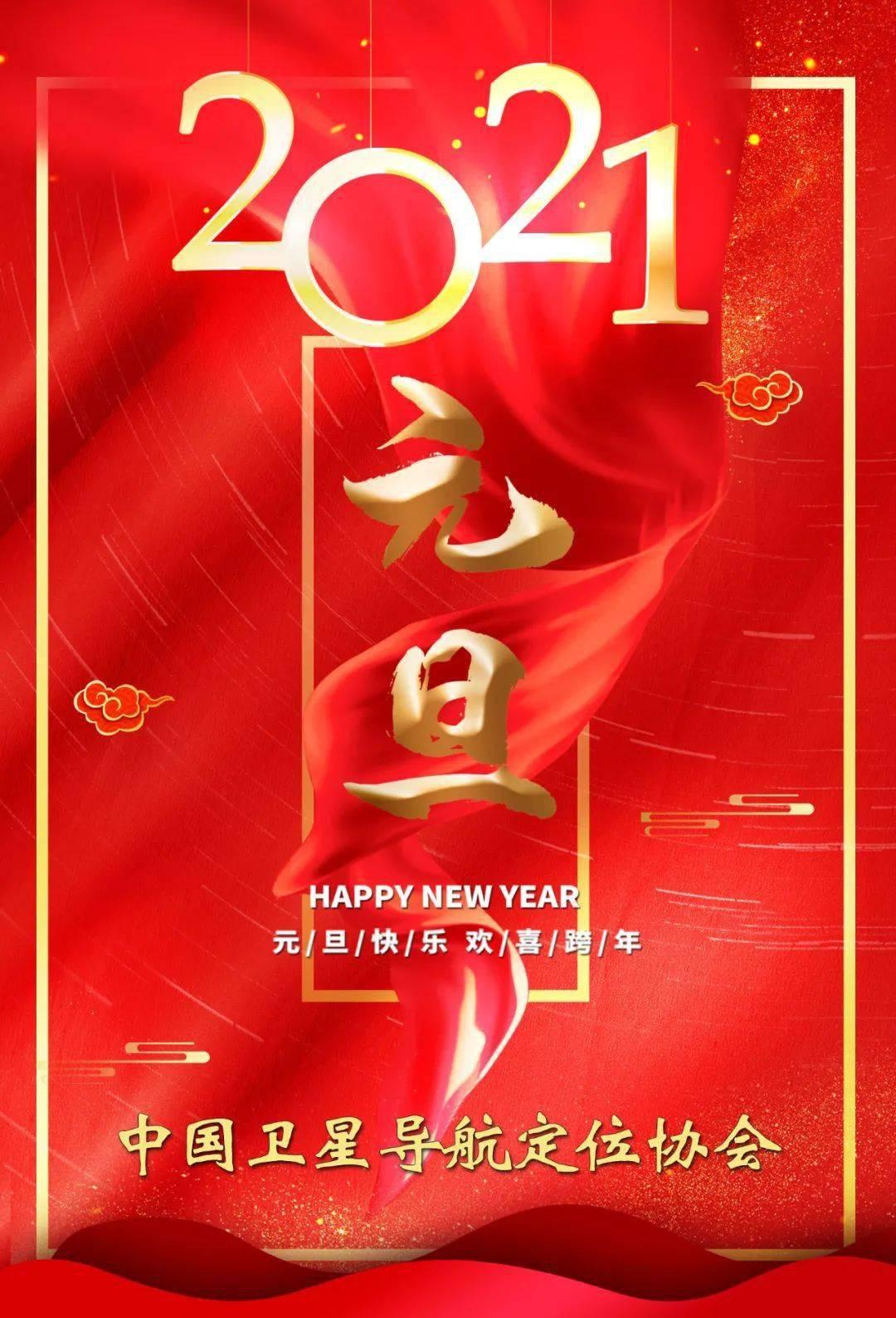 千亿体育app- 中国卫星导航定位协会祝您元旦快乐(图1)