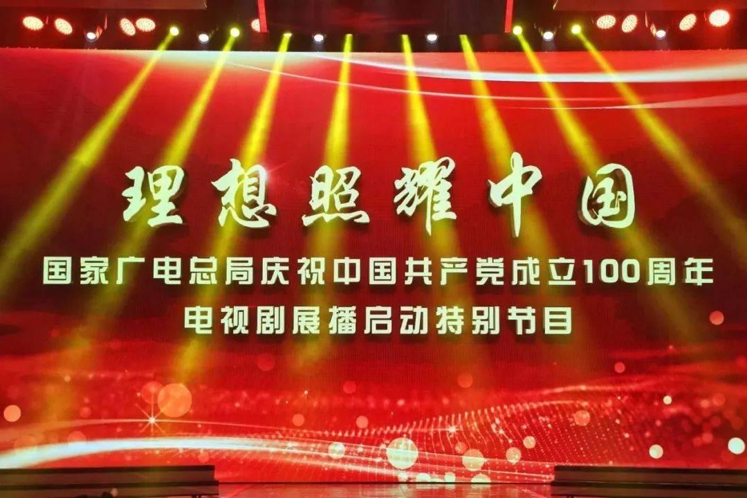 建党一百周年红剧创作的高潮即将到来。《百年》如何升华主旋律?2z5