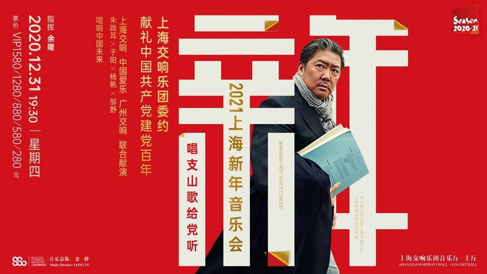 北上广三支交响乐团合演新年音乐会,唱支山歌给党听
