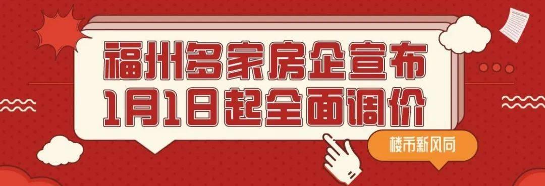 福州20余个楼盘宣布涨价或取消优惠!「零门槛」落户新政正式执行!  第2张