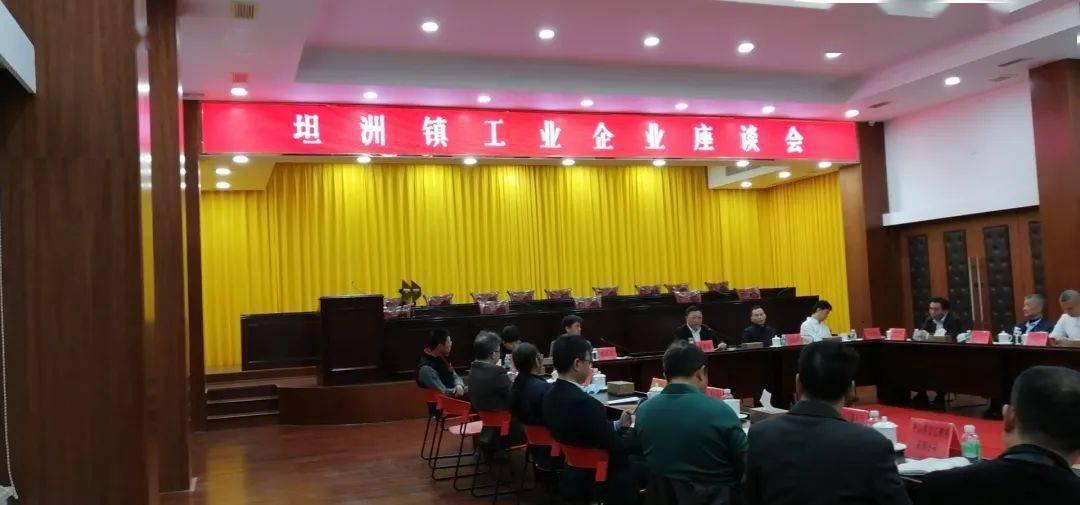 坦洲镇召开工业企业座谈会