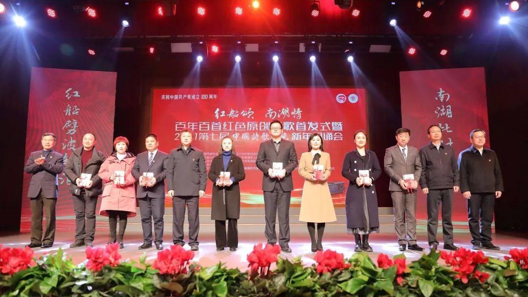 """诗咏南湖!""""红船颂  南湖情""""百年百首红色原创诗歌首发式暨2021第七届中国诗歌春晚新年朗诵会在南湖区成功举行"""
