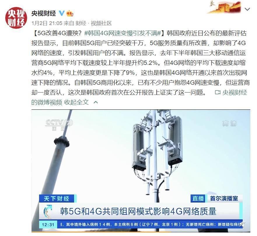 韩国政府首次证实 4G 网速变慢,建设独立 5G 基站必不可少
