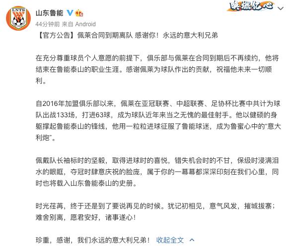 山东鲁能:佩莱合同到期离队