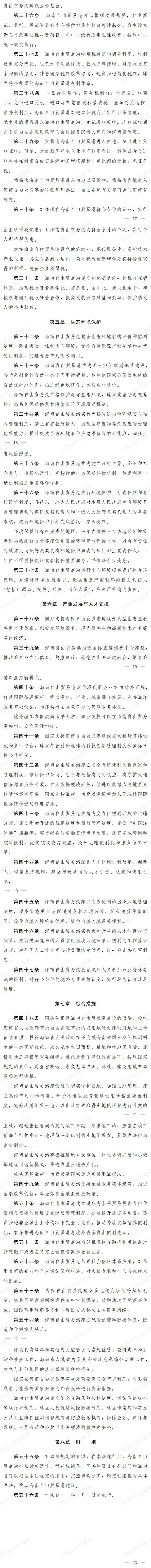 全文首次公开!《中华人民共和国海南自由贸易港法(草案)》开始征求意见!