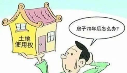 房子土地使用权到期,该怎么办?