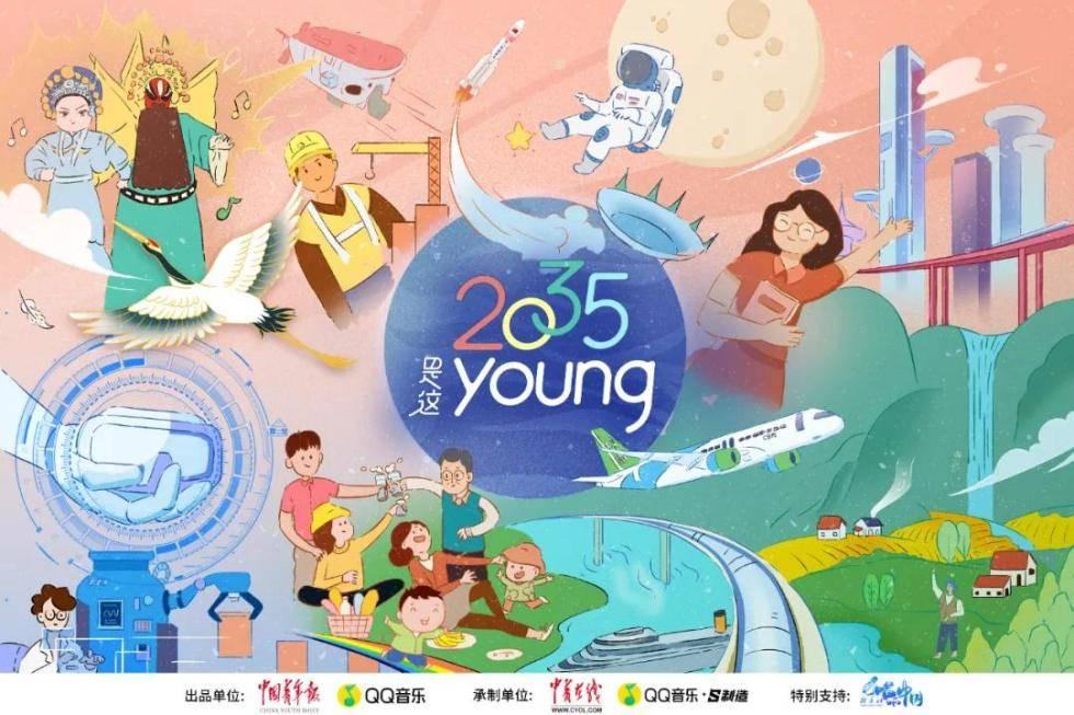 《2035是这young》MV宣布发布!时期X玖少年团喊你看