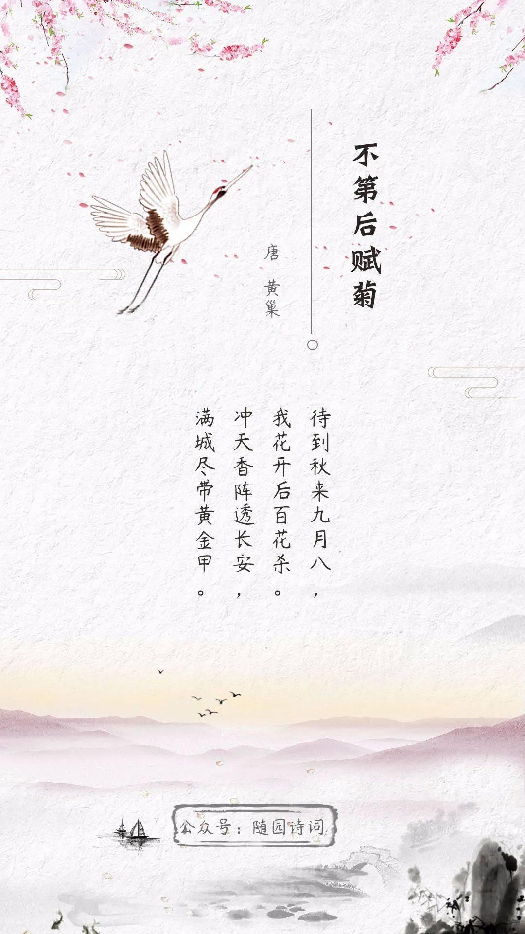 「诗词日历」黄巢:冲天香阵透长安,满城尽带黄金甲。