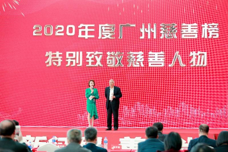 2020年度广州慈善榜发布 捐赠总金额达14.8亿元