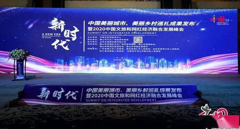 """泾县荣获""""2021美丽中国首选旅游目的地""""等三大奖项"""