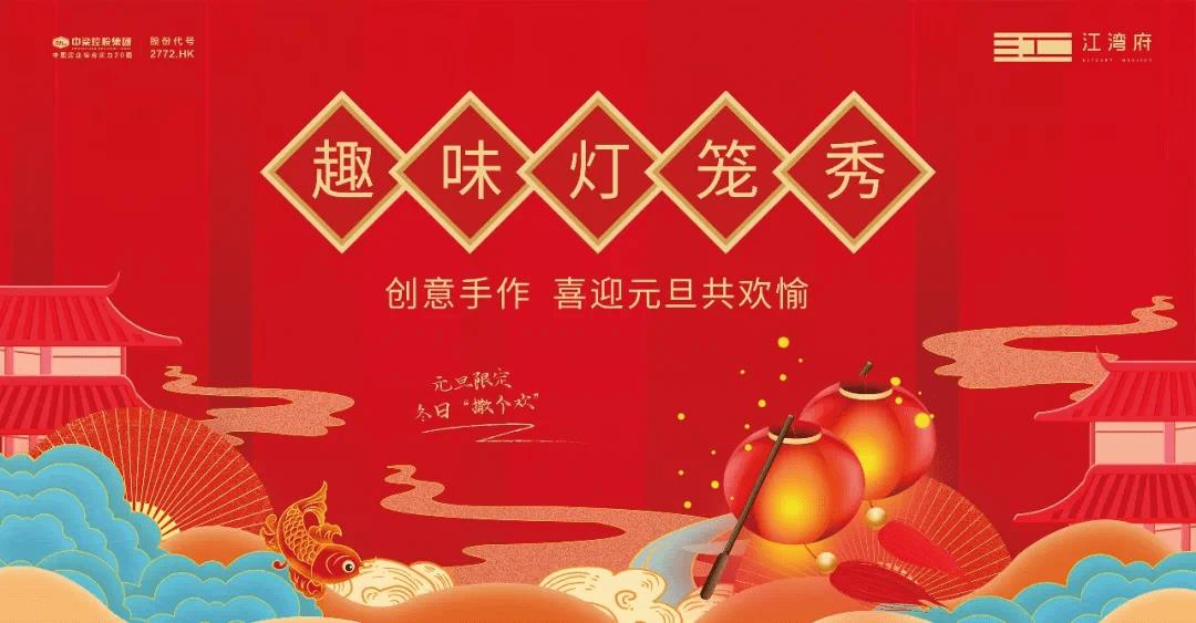 中梁·江湾府丨欢度元旦 创意手作