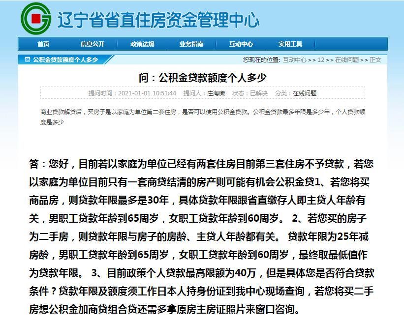 沈阳公积金最高贷款额升至80万!