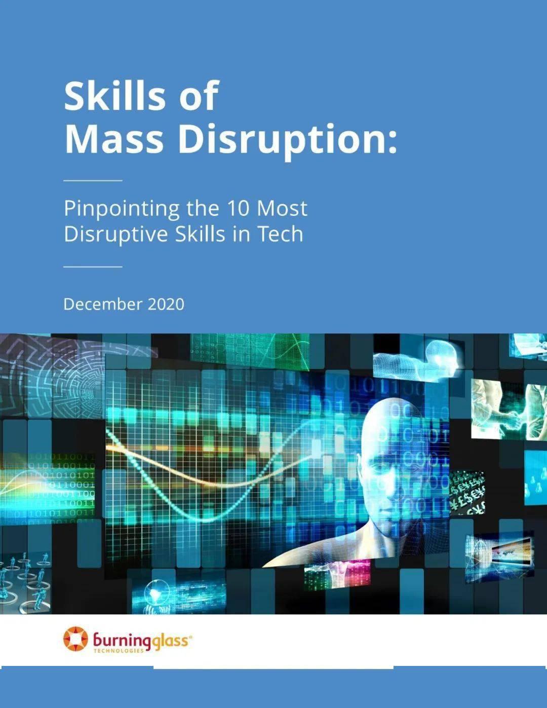 科技行业最具颠覆性的十大专业技能  第2张