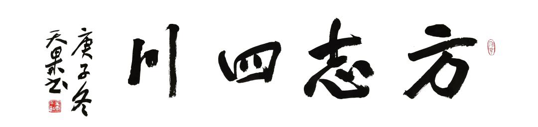 【方志四川•工作动态】四川省19部年鉴获全国地方志优秀成果(年鉴类)奖