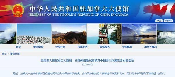 加拿大一些媒体借新冠疫情对中国进行抹黑攻击,中使馆驳斥