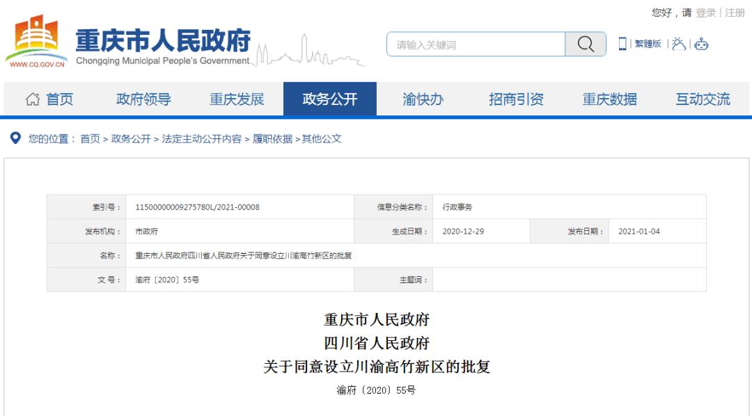 重庆四川再添一个新区!