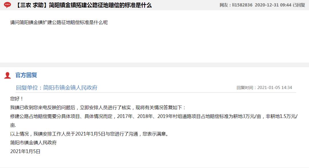 亚美体育app: 简阳村组门路项目占地赔偿尺度出炉!速度相识...(图1)