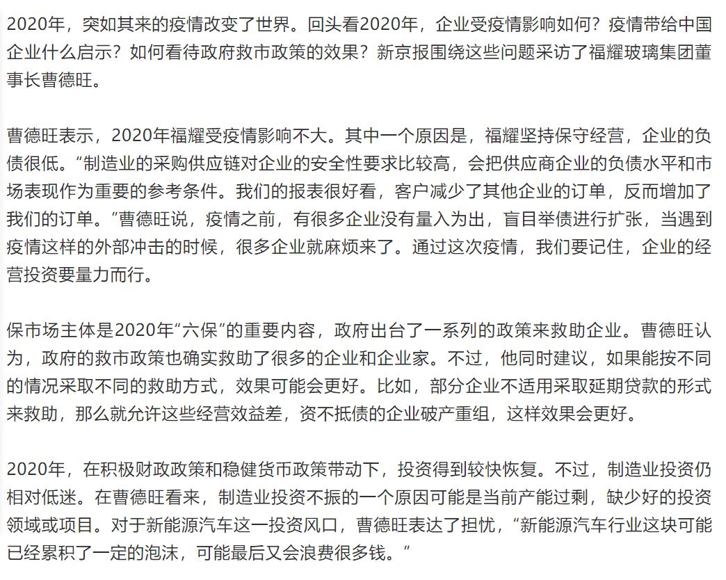 曹德旺警告:新能源汽车有泡沫,靠补贴活不久!  第3张