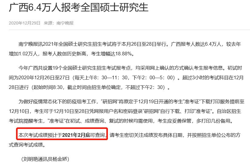 又有9个地区明确21考研初试成绩查询时间!*数据下载:武汉纺织大学*