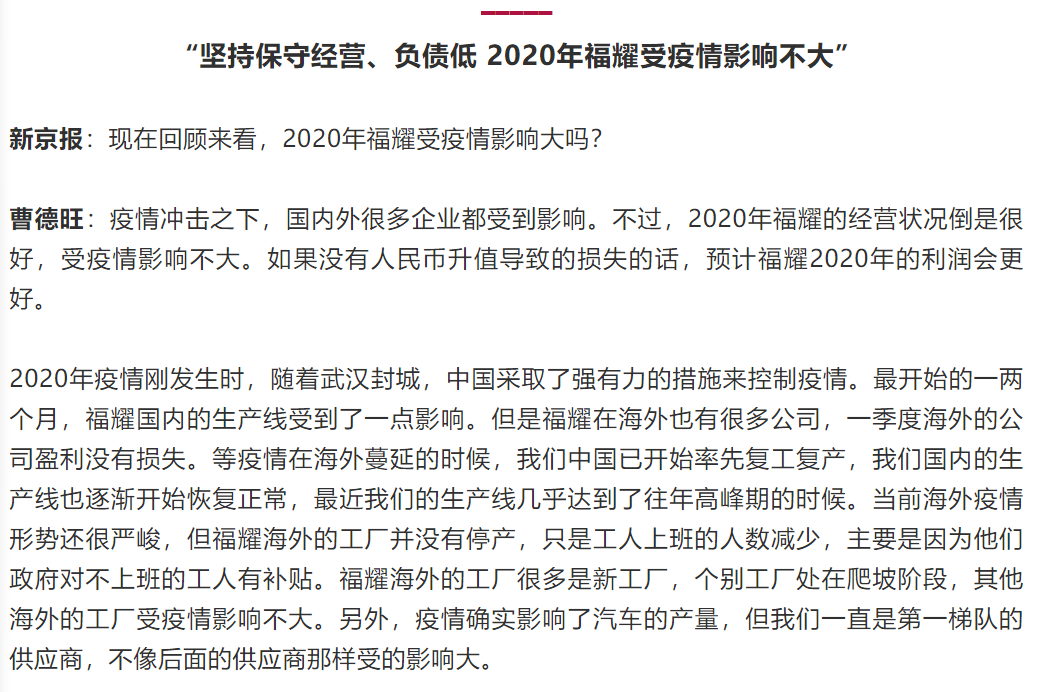 曹德旺警告:新能源汽车有泡沫,靠补贴活不久!  第5张