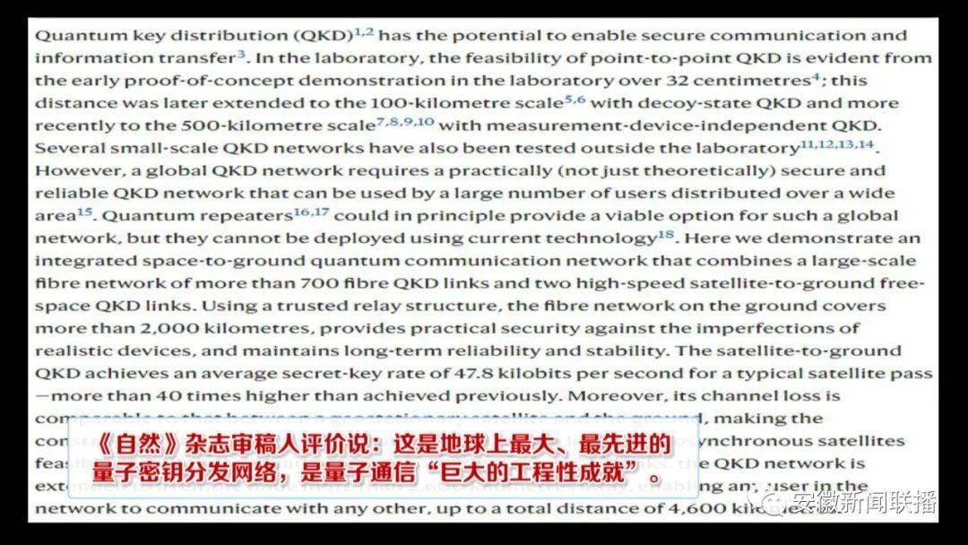 我国成功构建世界首个天地一体化量子通信网络