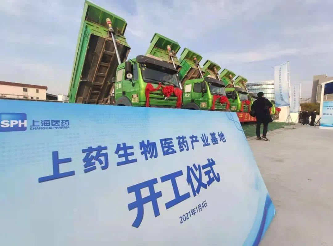 投资80亿,占地面积约15万㎡!上海医药新建12万升抗体药物产能