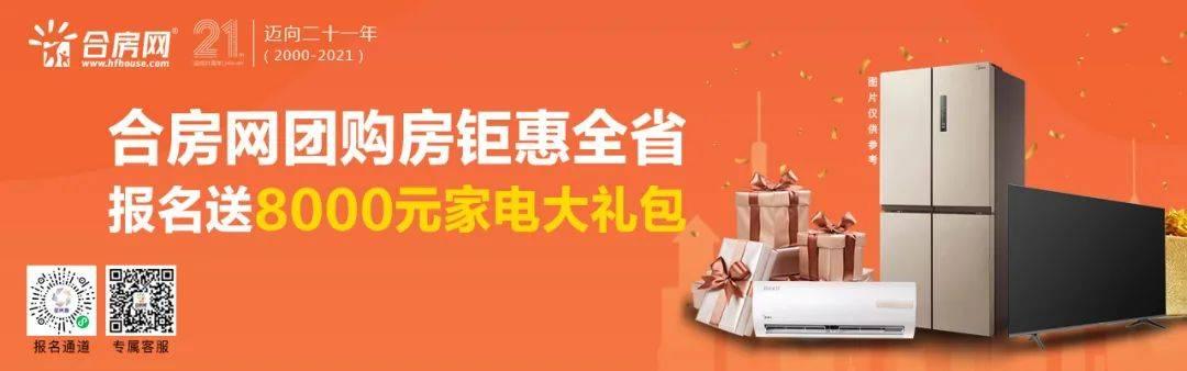 最高均价15297元/㎡ 长丰县新增8盘备案!