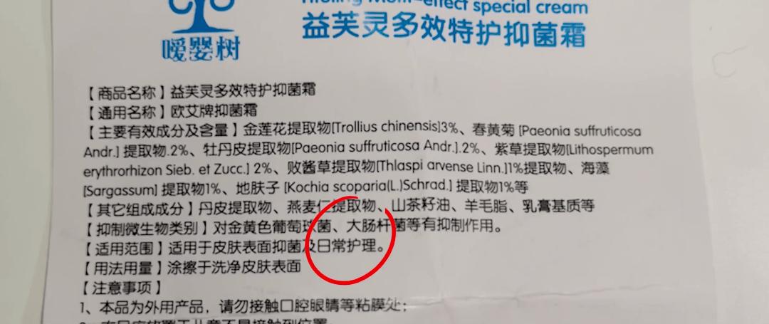 """5个月女婴抹抑菌霜后变""""大头娃娃""""?厂商质疑家长炒作!官方通报来了→  第12张"""