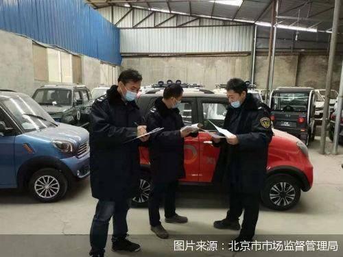 北京严打非法电动三、四轮机动车 一个多月查扣160辆